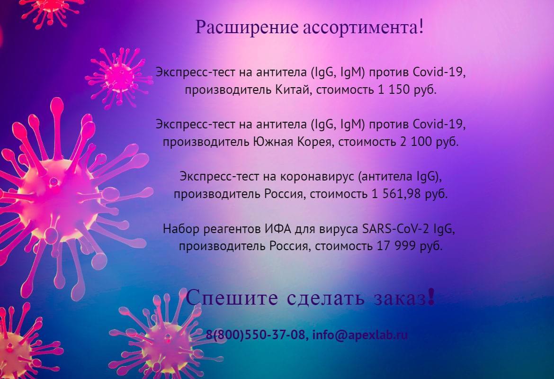 Тест-системы на Covid-19